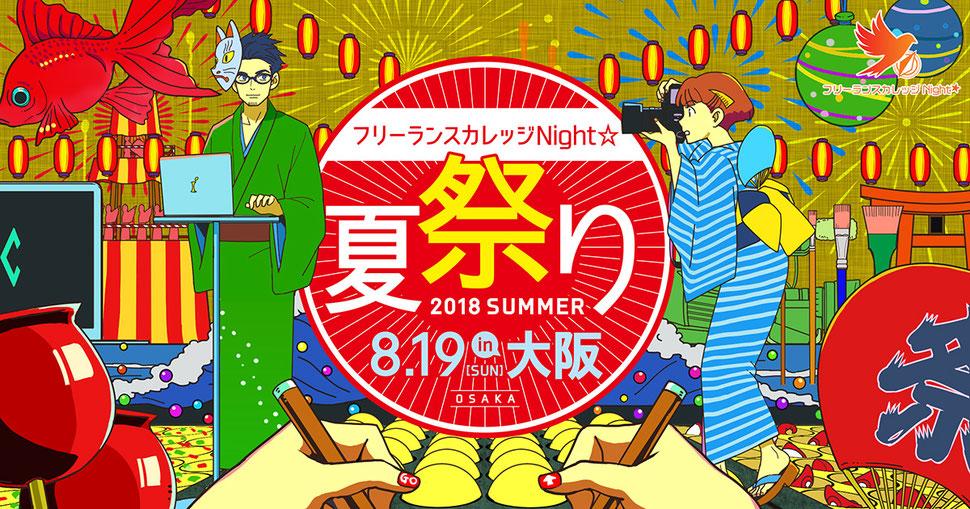 フリーランスカレッジ☆Night メインビジュアル