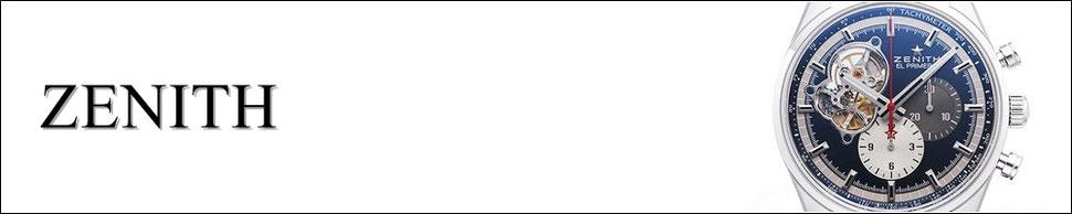ゼニス エルプリメロ クロノマスター Tオープン買取 仙台