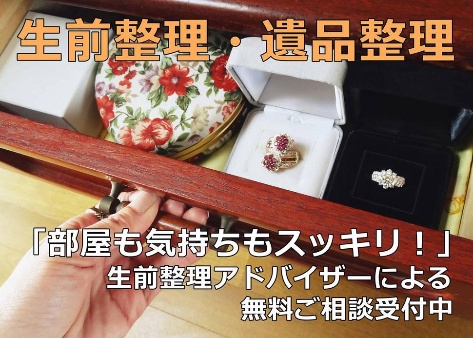 仙台で生前整理 遺品整理 資産整理 断捨離 便利屋 無料相談