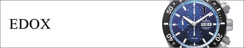 エドックス クロノオフショア1 グランドオーシャン買取 仙台