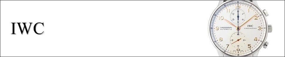 IWC インターナショナル・ウォッチ・カンパニー ポルトギーゼ ポートフィノ マーク買取 仙台
