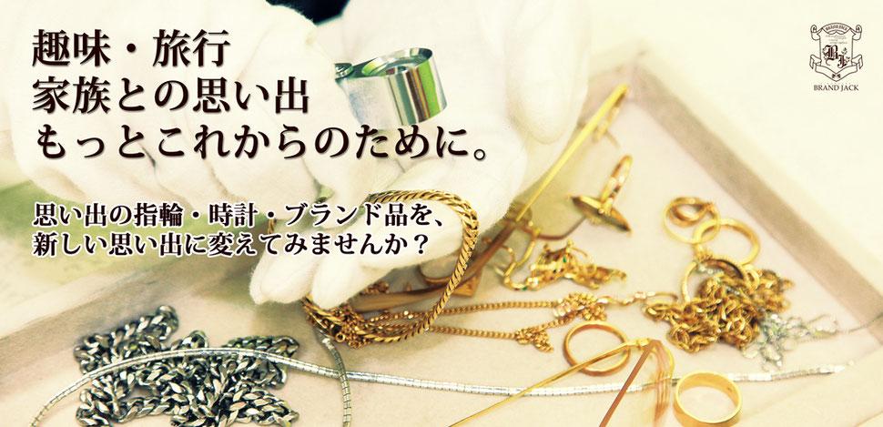 仙台創業16年の実績 ブランド品,時計,貴金属の買取・質屋預りのご相談承ります。