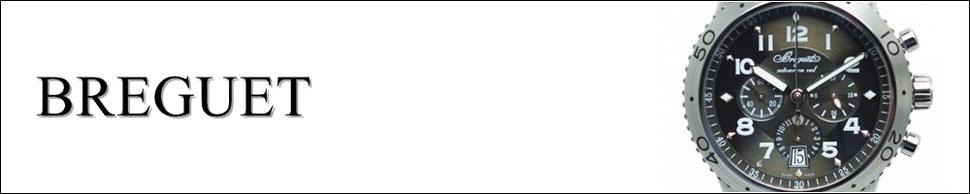 ブレゲ タイプ アエロナバル トランスアトランティック買取 仙台