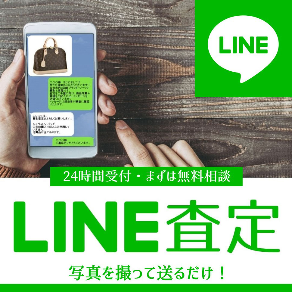 LINE査定・ライン査定 ブランド品,時計,指輪,金買取 仙台