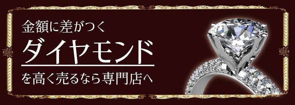 ダイヤモンド・宝石買取 仙台