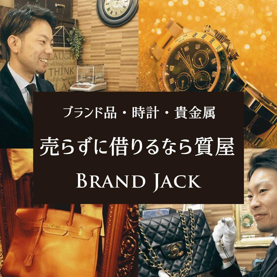 宮城県仙台市の質屋・ブランド品,時計,指輪ブランドジャック