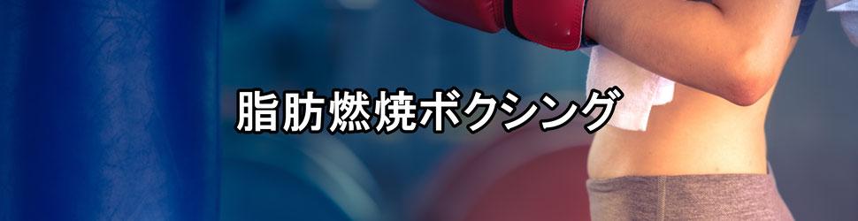 堺市 ボクシングジム
