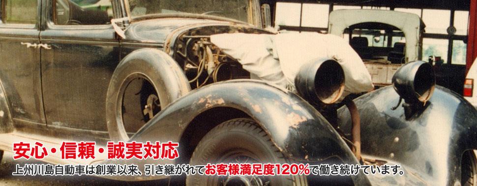上州川島自動車