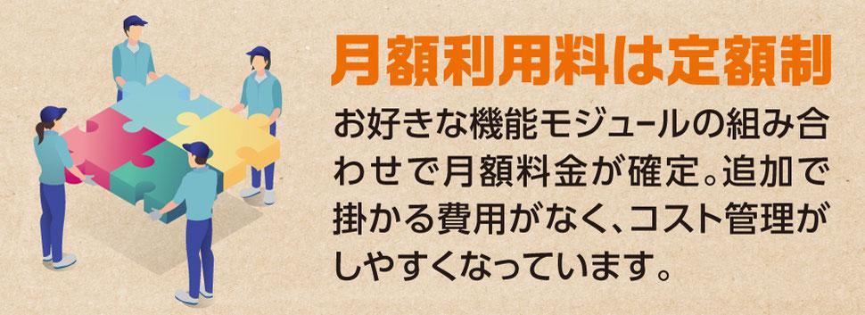 お得なツクツクパックがお得です。(10,000円/月)