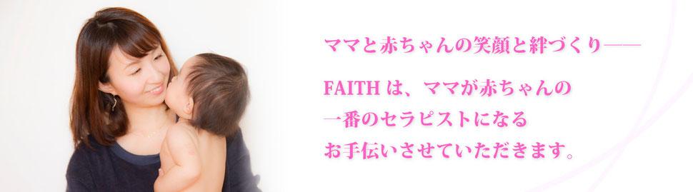 福岡ベビーマッサージ教室FAITH(フェイス)