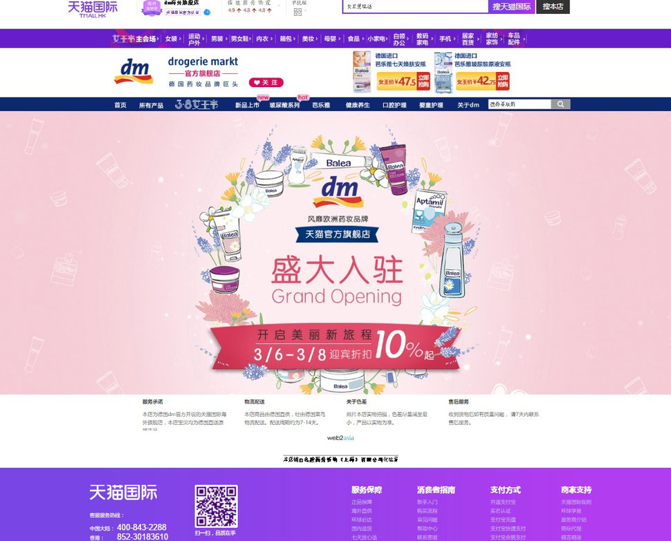 The DM Drogerie Markt flagship store front page on Chinese e-commerce markeplace Alibaba Tmall Global for the Grand Opening on March 6th 2017