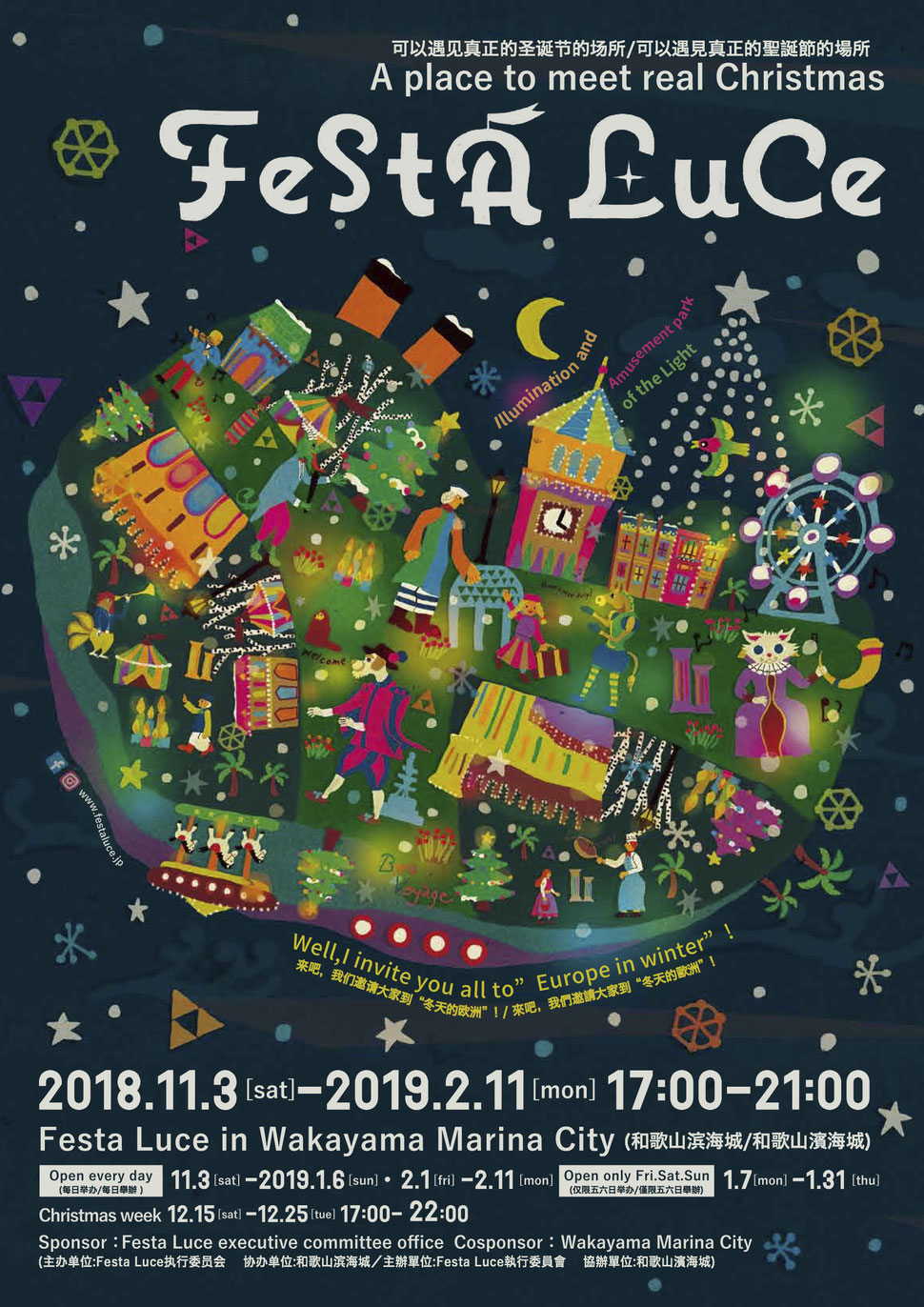 foreign language flyer festaluce イルミネーションイベント