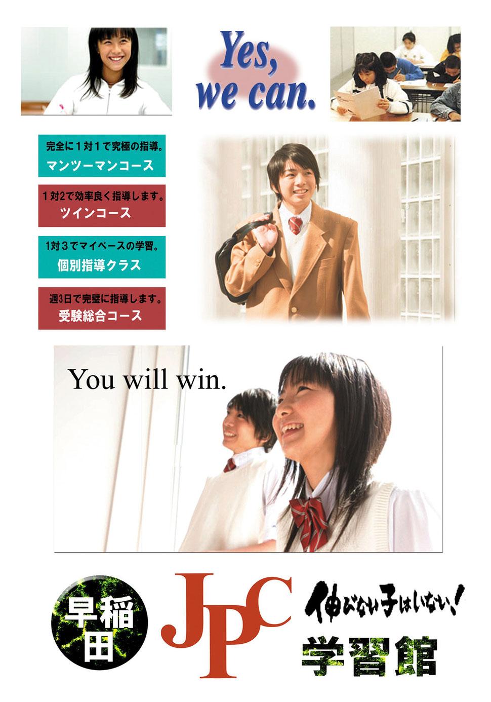 伸びない子はいない!早稲田JPC学習館中学部 西小山の中学生向け個別指導塾