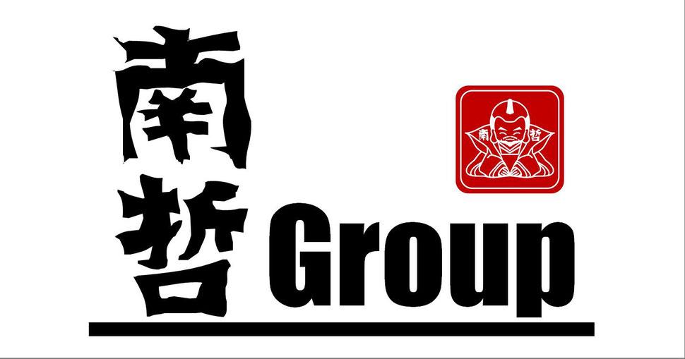 南哲グループロゴ