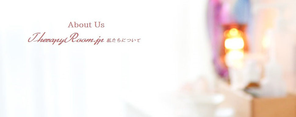 About Us ~ TherapyRoom.jp 私たちについて