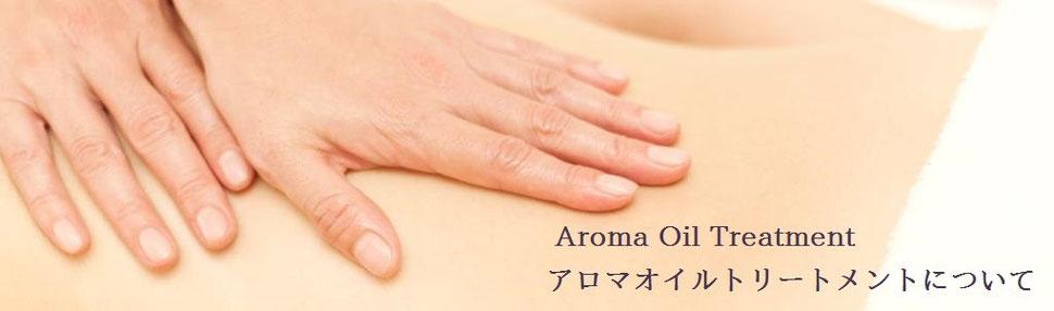 疲れた心と身体を癒すボディワークのエッセンスが入った筋骨格にアプローチする新しい「アロマオイルトリートメント」