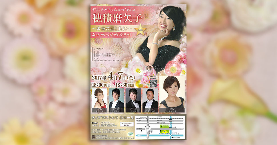 穂積磨矢子 コンサートチラシ