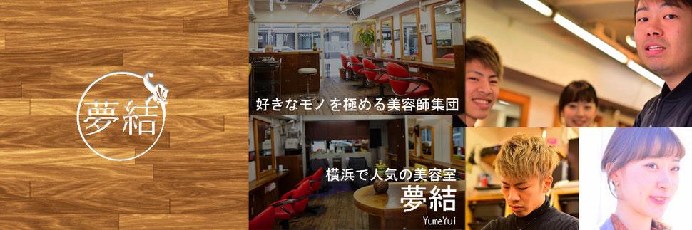 横浜の美容院で技術特化美容師集団美容室YUME-YUI~夢結~