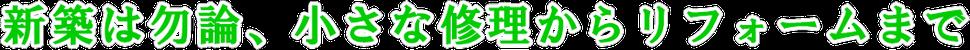 新築は勿論、小さな修理からリフォームまで 屋根 修理 リフォーム 加須市 屋根工事 ©2018屋根工芸 ㈱大塚興業社