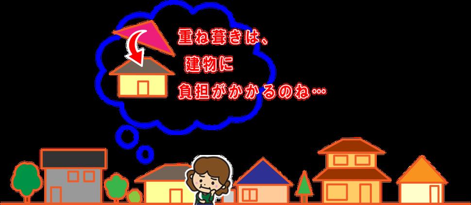 重ね葺きは、建物に負担がかかるのね… 加須市 屋根工事 ©2018屋根工芸 ㈱大塚興業社