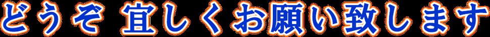 どうぞ宜しくお願い致します 加須市 屋根工事 ©2018屋根工芸 ㈱大塚興業社