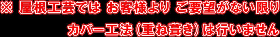 ※屋根工芸では お客様より ご要望がない限り カバー工法 重ね葺きは行いません 加須市 屋根工事 ©2018屋根工芸 ㈱大塚興業社