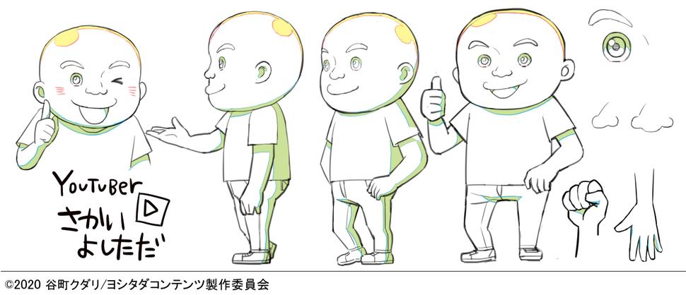 おまけのキャラクター設定図