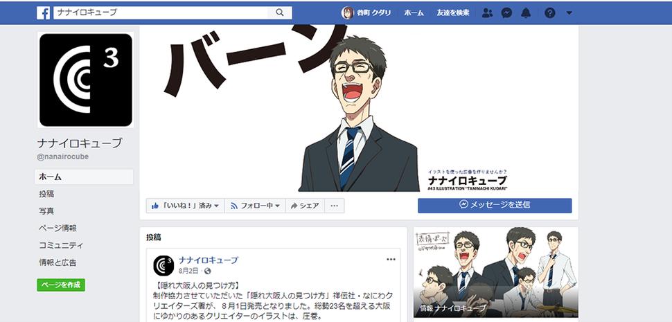 アニメ風似顔絵を使ったFacebookページ