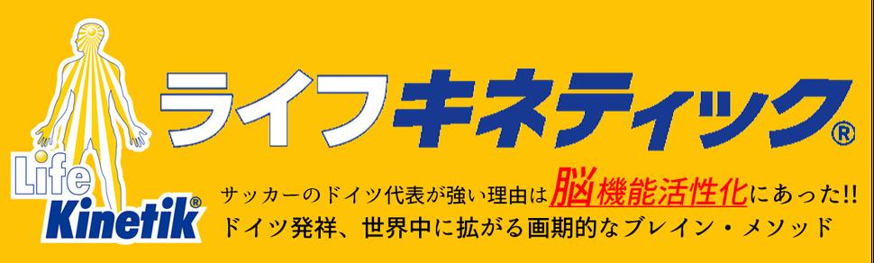 サッカーのパフォーマンスアップにライフキネティック®静岡,神奈川,長野,名古屋,山梨,千葉