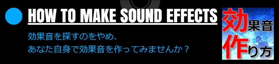 効果音の作り方