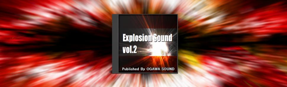 爆発効果音素材集『Explosion Sound vol.2』