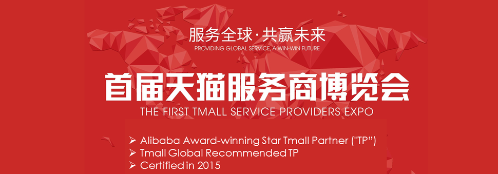 "Certified and Recommended Alibaba Tmall Global Star Tmall Partner Agency (""TP"")"