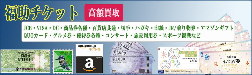 札幌 金券ショップ
