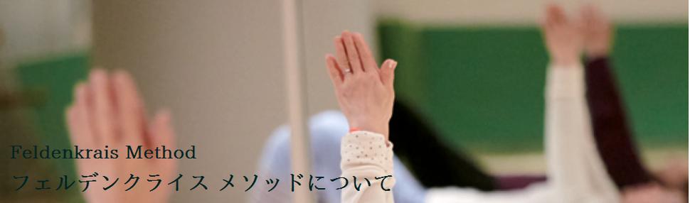 コリや痛みなどの心身の不調を根本的に解消する世界の「フェルデンクライス メソッド 」@渋谷カルチャーワークス