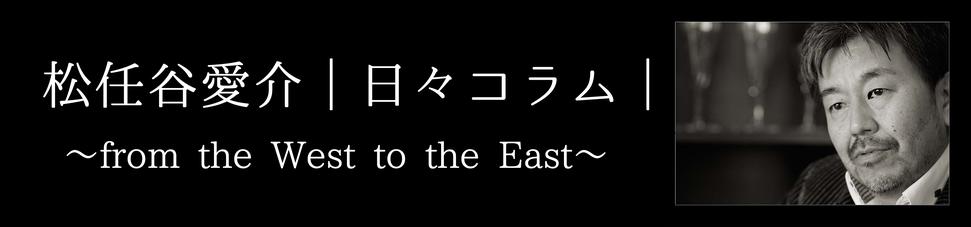 松任谷愛介 Aisuke Matsutoya|コラム|note
