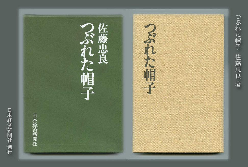 佐藤忠良著「つぶれた帽子」日本経済新聞社:発行