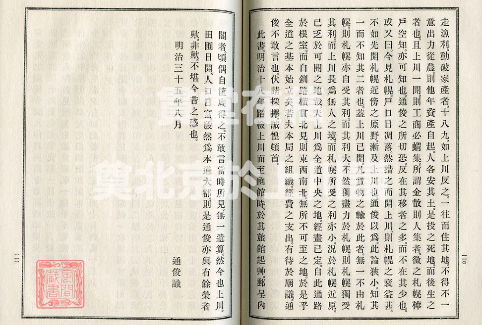 貫堂存稿「奠北京於上川議」-2