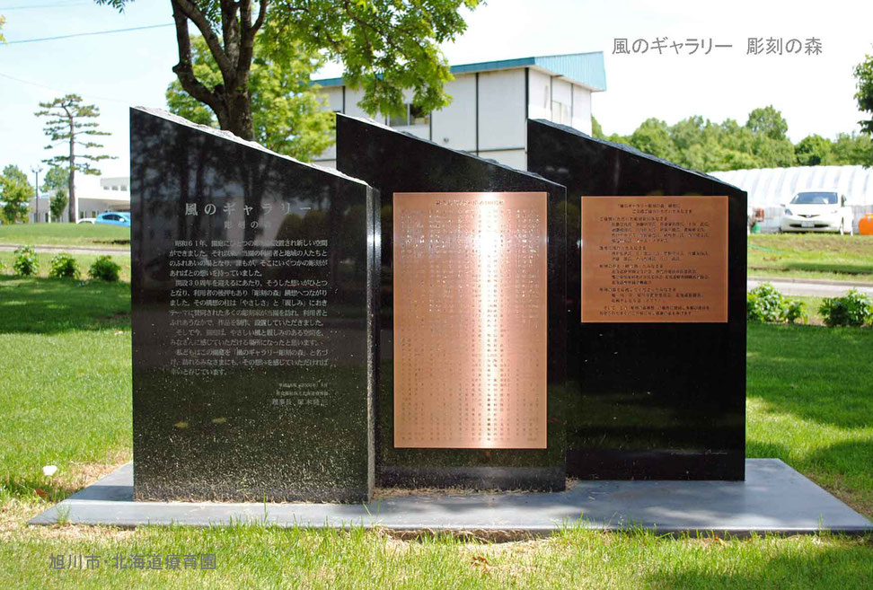北海道療育園彫刻の森・風のギャラリー-1