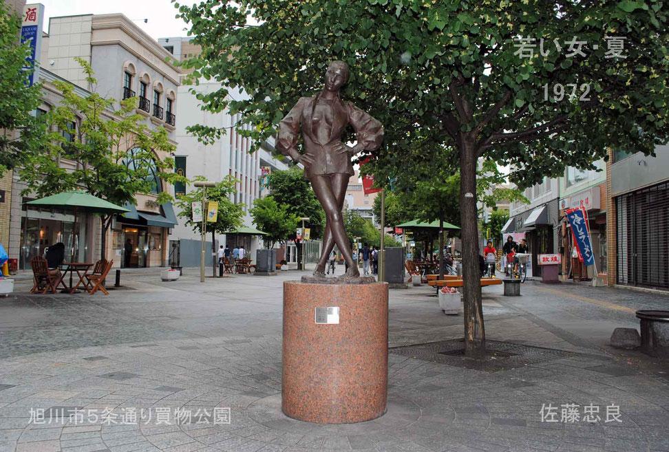 佐藤忠良「若い女・夏」旭川市5条通り買物公園-1