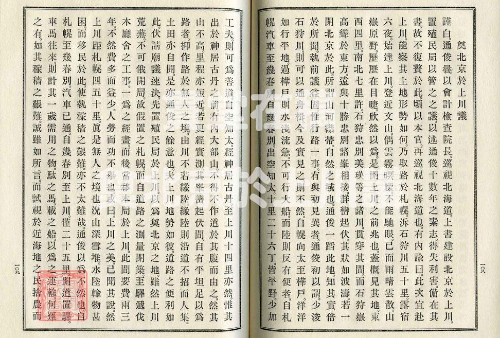 貫堂存稿「奠北京於上川議」-1