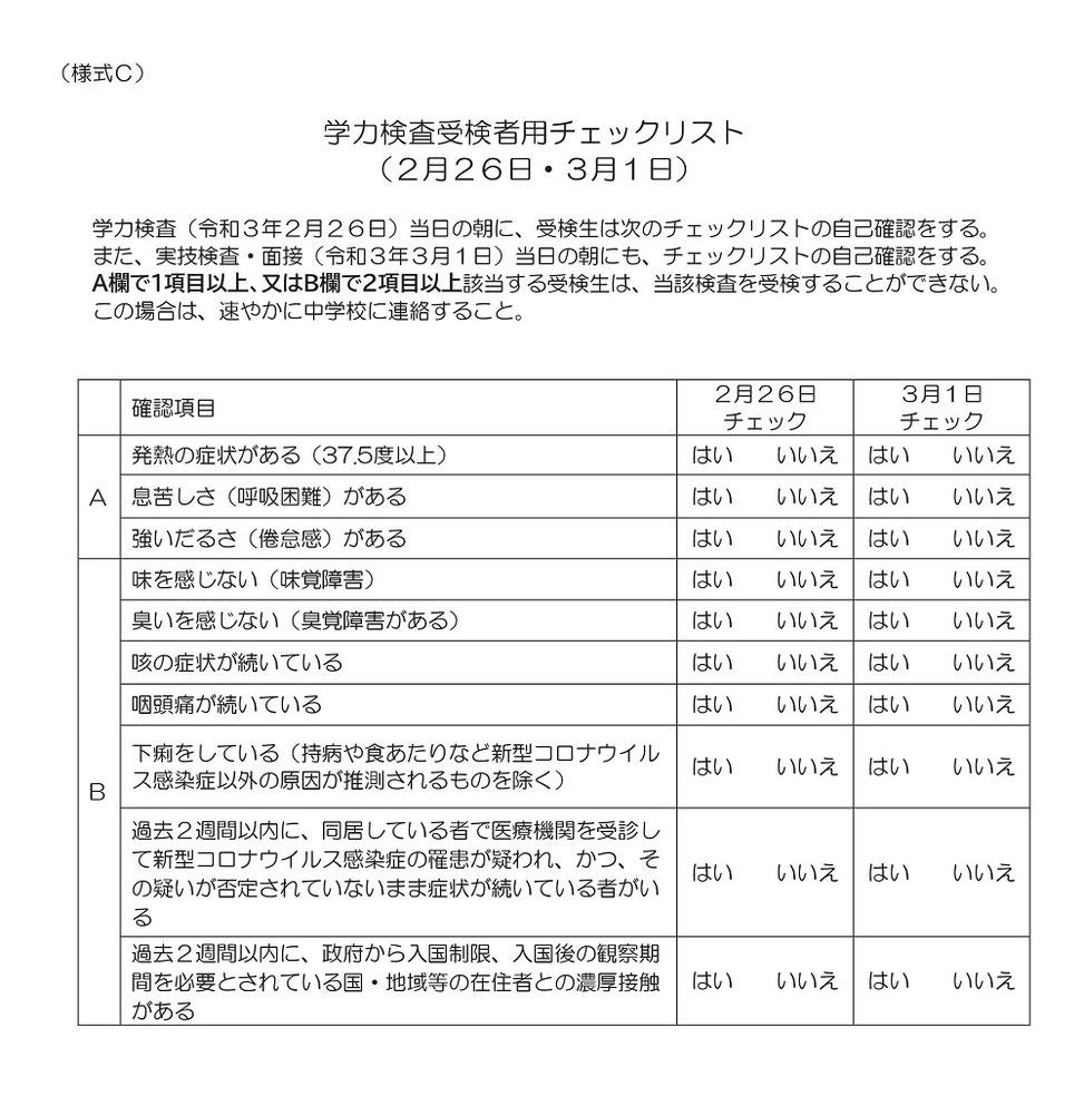 新型コロナウィルス感染防止対策,埼玉県高校入試