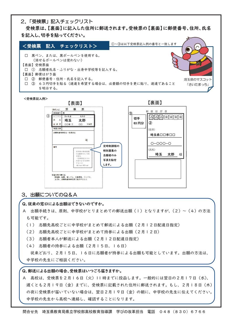 「入学願書・受検票」記入チェックリスト,埼玉県高校入試