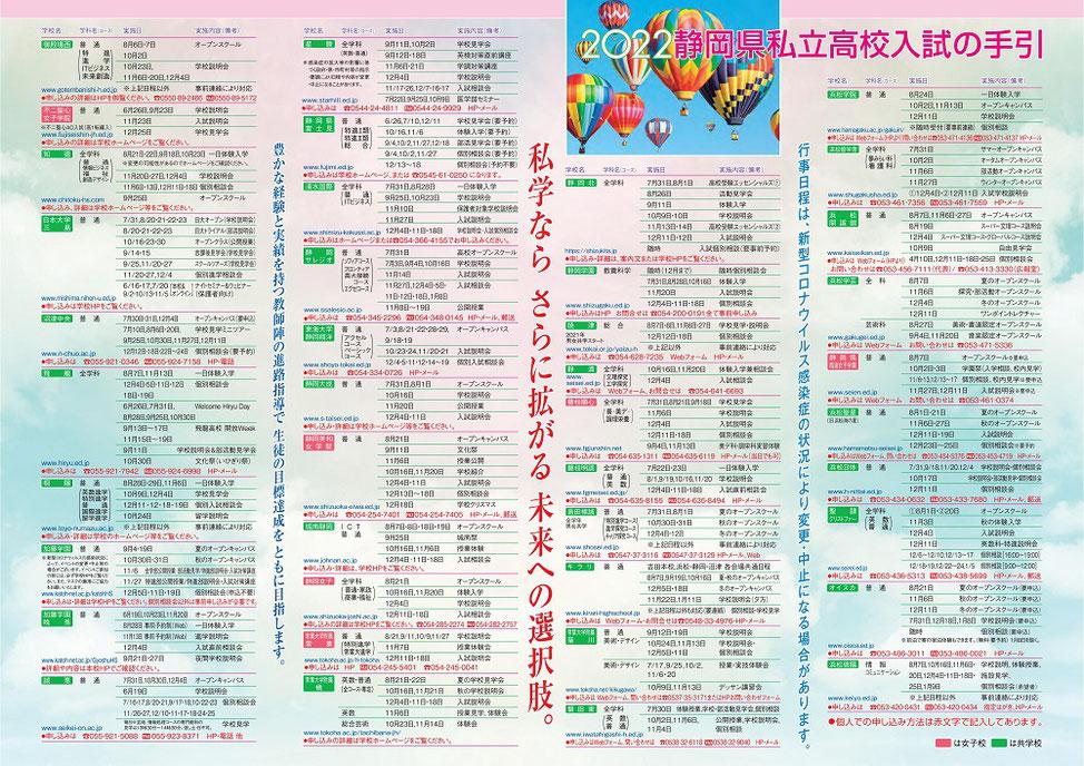 静岡県私立高校入試の手引,静岡県私学協会,体験入学・学校見学