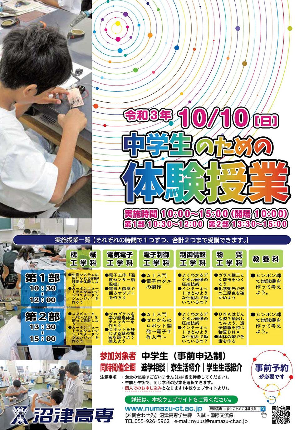 沼津高専,中学生のための体験授業