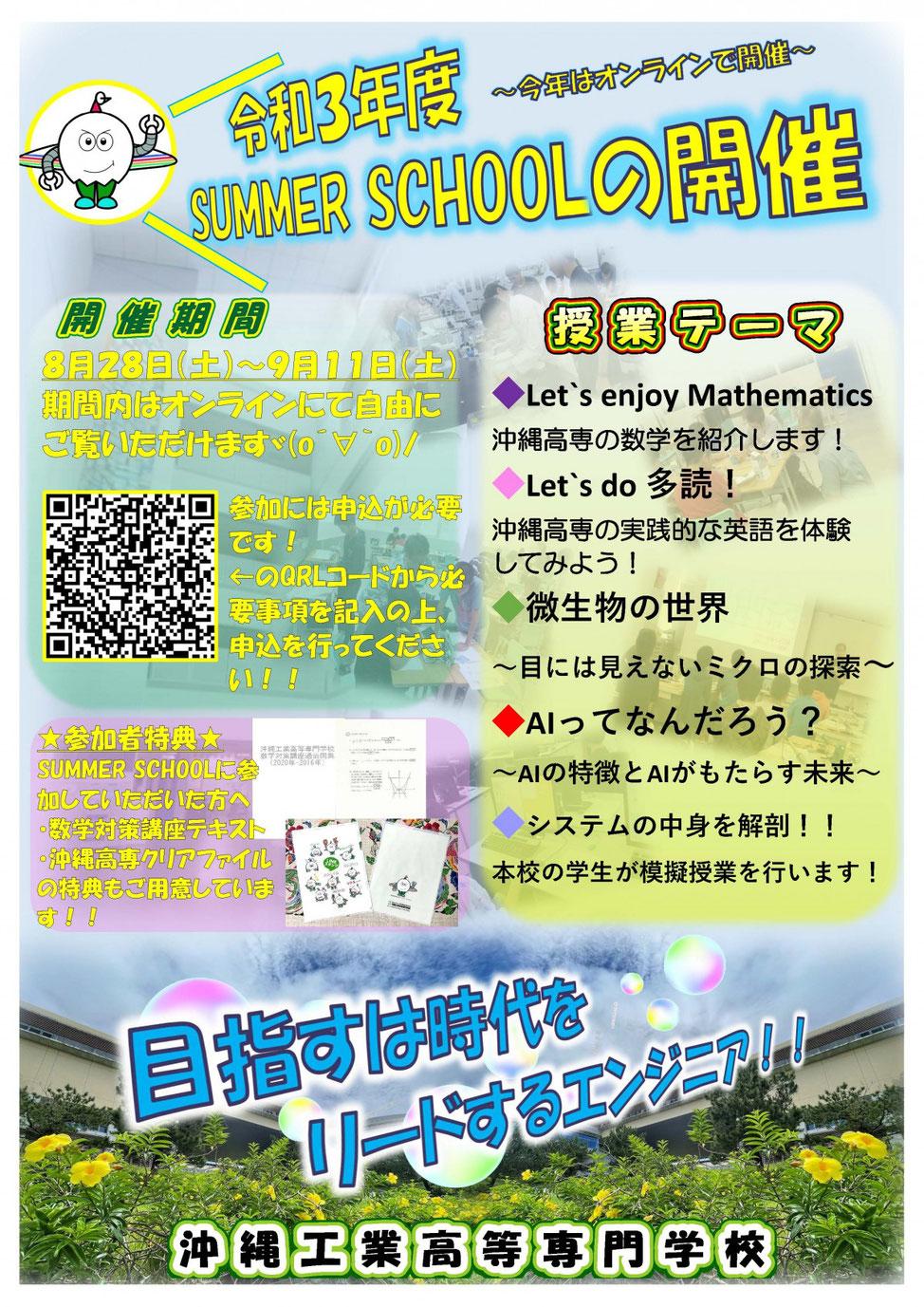 沖縄高専,サマースクール,オンライン実施