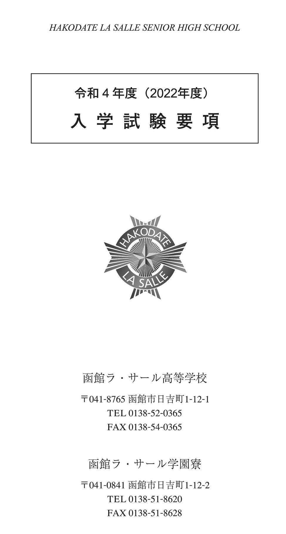函館ラ・サール学園,入学試験要項