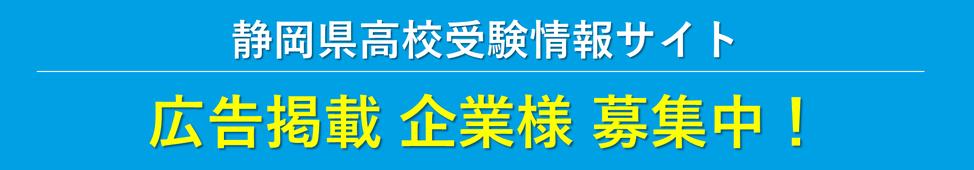 静岡県高校受験情報サイト広告掲載企業様(学習塾・私立学校)募集中