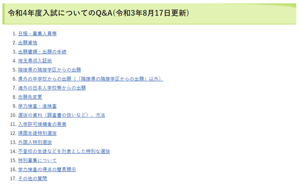 埼玉県公立高校入試Q&A,入試日程,募集人員,出願資格,学力検査,選抜の資料など