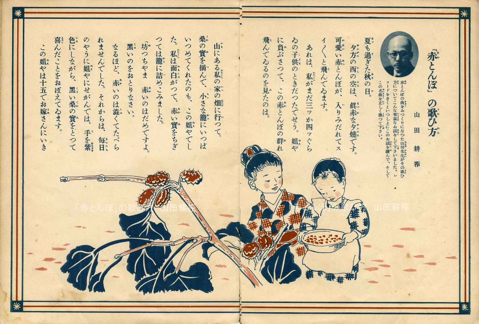 日本童謡全集 ① 『赤とんぼ』の歌ひ方 山田耕筰 1