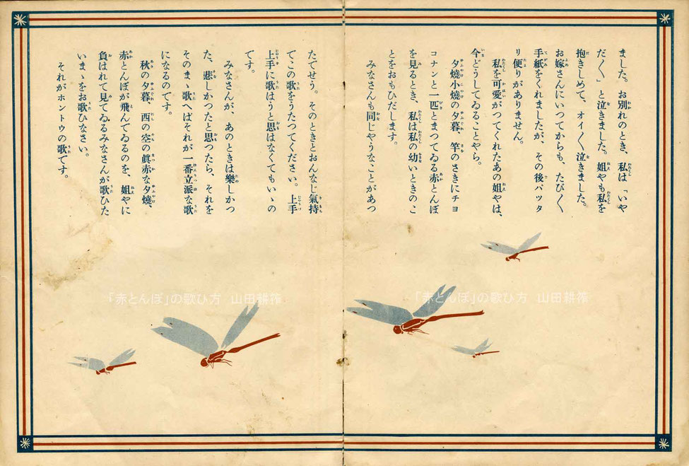 日本童謡全集 ① 『赤とんぼ』の歌ひ方 山田耕筰 2